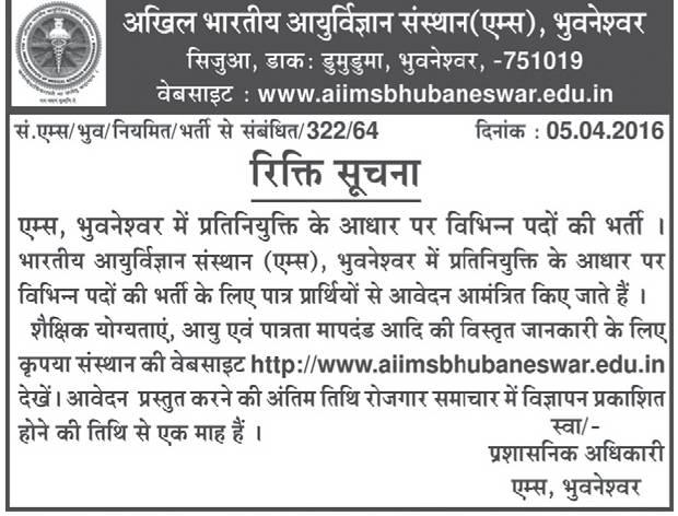 All India Aryuvedic Institute Bhubneshwar Advertisement