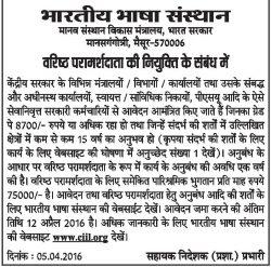 Bhartiya Bhasha Sansthan Advertisement