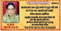 Mayank Rashmi Jain 10th Punyathithi Ad