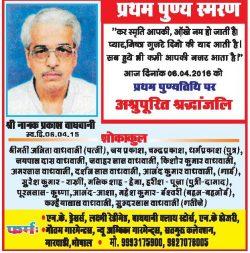 Nanak Prakash Vadhvani 1st Punyathithi Ad