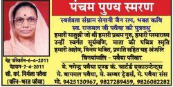 Nirmala Pavaya 5th Punyathithi Ad
