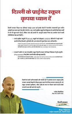 Shiksha Nideshalaya Delhi Advertisement