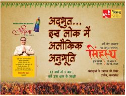 Singhasth Kumb Ujjain Advertisement