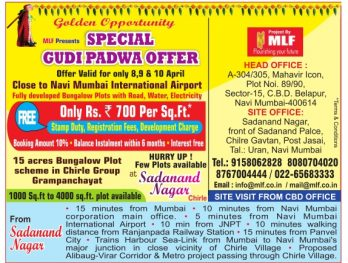 MLF Plots Advertisement in TOI Mumbai