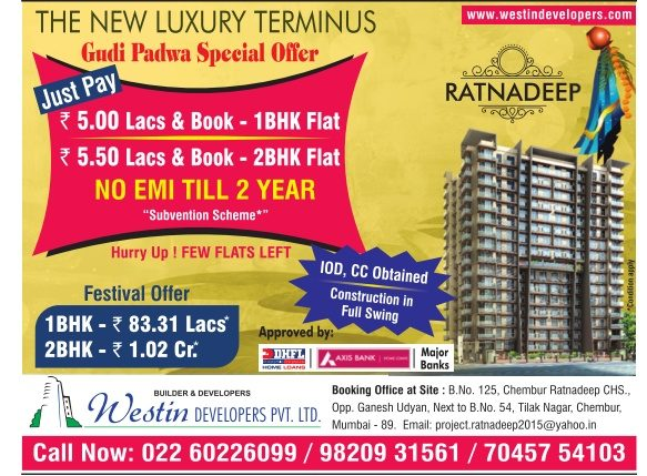 Ratnadeep Apartments Advertisement