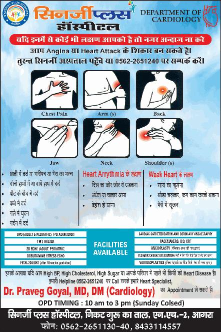 MEDICAL CARE  Cardiology Ads