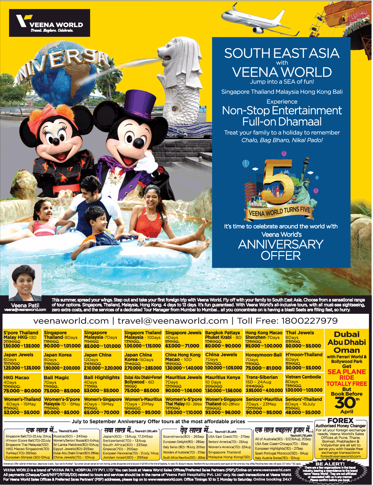 Veena World South East Asia With Veena World Ad Advert Gallery