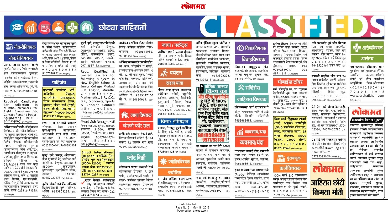 navjeevan newspaper classified के लिए इमेज परिणाम