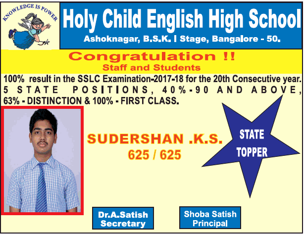 Holy Child English High School 100% Result Ad - Advert Gallery