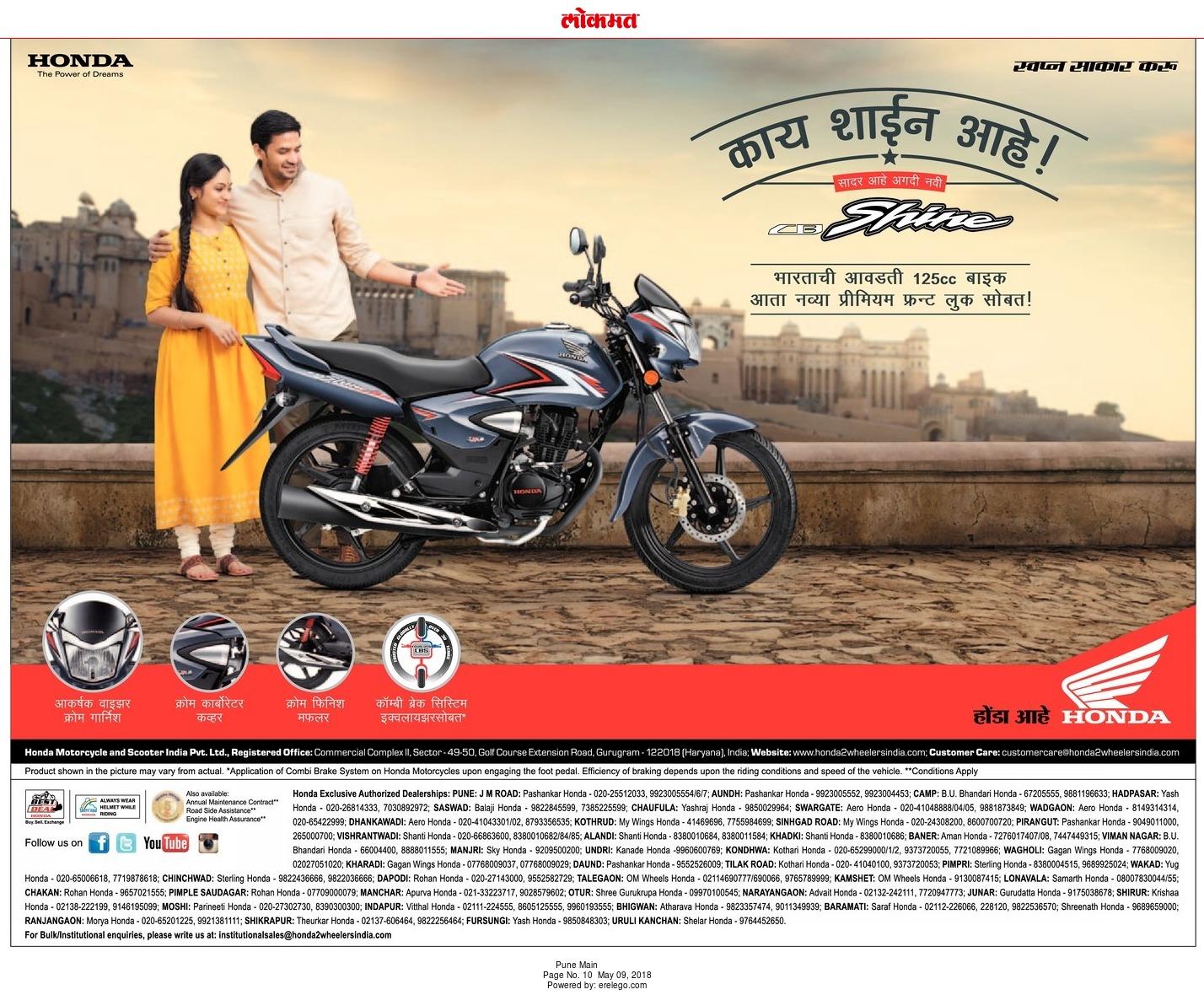 Honda Cb Shine Kaai Nayi Shine Aaye 125Cc Bike Ad