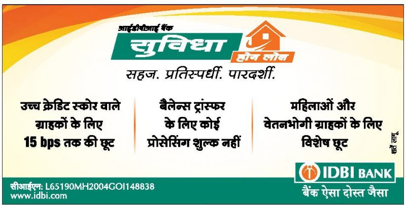 Idbi Bank Home Loan Ad