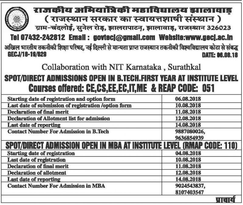 Rajkiya Abhiyarathiriki Mahavidhyala Allahabad Admissions Open Ad