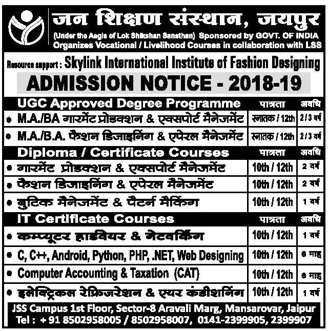 Skylink International Institute Of Fashion Designing Admision Notice 2018 19 Ad