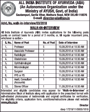 All India Institute Of Ayurveda Walk In Interview Ad - Advert Gallery