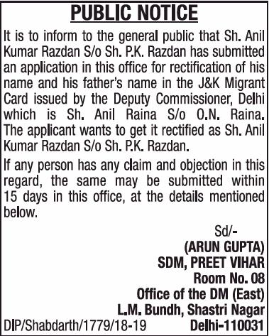 Arun Gupta Public Notice Ad