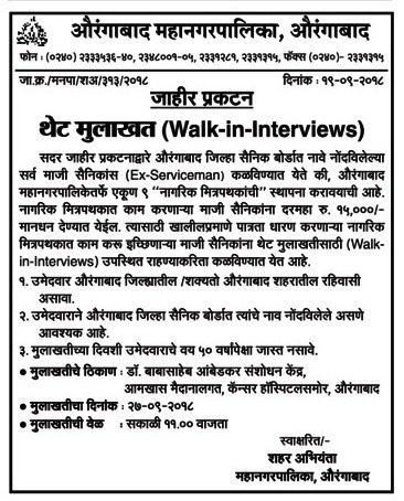 Aurangabad Mahanagarpalika Walk In Interviews Ad