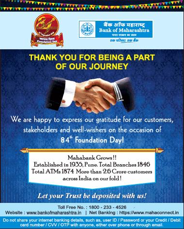 Bank Of Maharashtra 84Th Foundation Day Ad