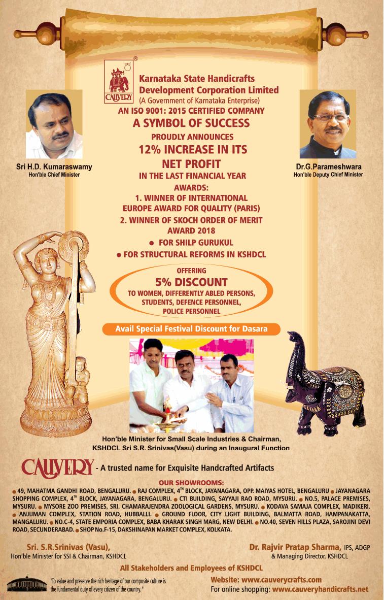 Cauvery Karnataka State Handicrafts A Symbol Of Success Ad Advert
