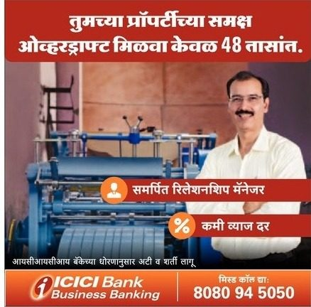 Icici Bank Business Banking Ad