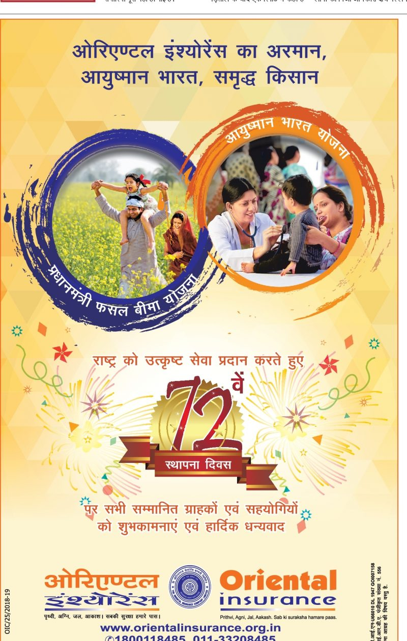 Oriental Insurance 72Nd Sathapna Divas Ad
