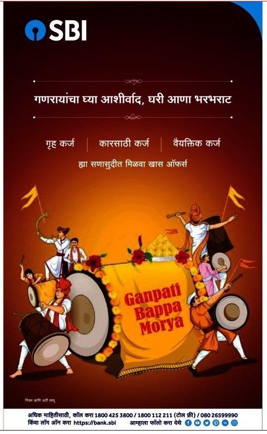 Sbi Ganapati Bappa Morya Ad