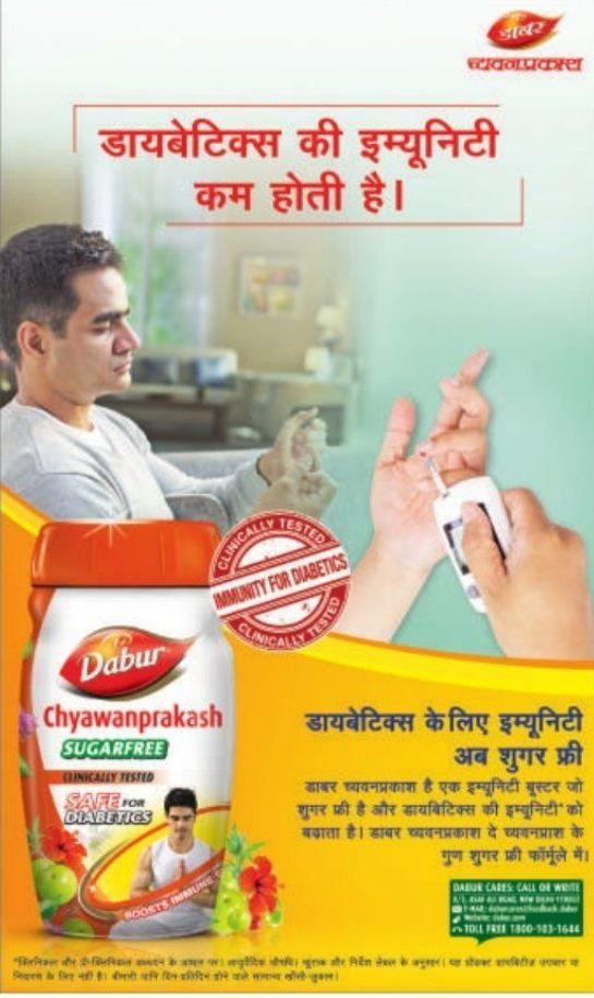 Dabur Chyawanprakash Sugar Free Ad in Rajasthan Patrika Jaipur