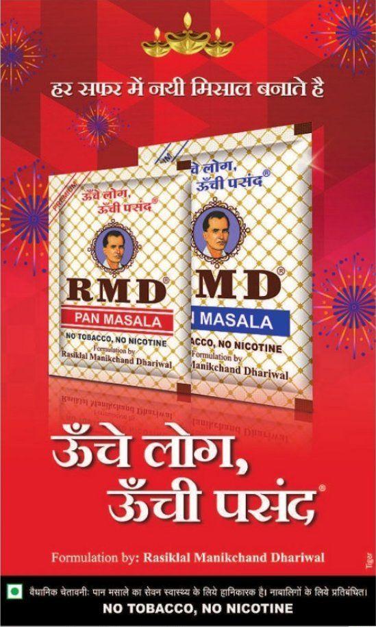 R M D Pan Masala Uchaya Log Uchi Pashand Ad in Rajasthan Patrika