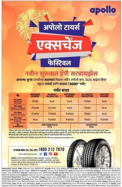 apollo-tyres-to-know-more-call-toll-free-18002127070-ad-lokmat-mumbai-07-12-2018.jpg