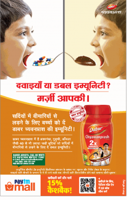 dabur-chyawanprash-dawaeeya-ya-double-immunity-ad-dainik-jagran-delhi-20-12-2018.png