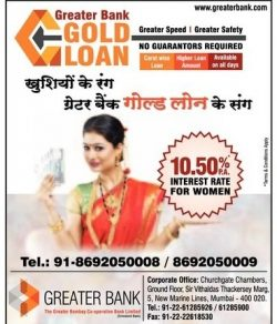 greater-bank-gold-loan-10-5%-p-a-interest-rate-for-women-ad-lokmat-mumbai-07-12-2018.jpg