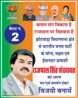 kamal-sang-vikas-hai-rajpal-par-vishwas-hai-ad-times-of-india-jaipur-06-12-2018.png