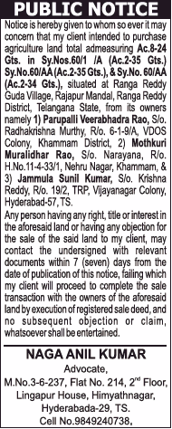 naga-anil-kumar-advocte-public-notice-ad-times-of-india-hyderabad-04-12-2018.png